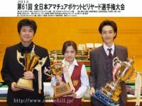 各級優勝者。左から、斎藤勇生(B級)、上栄忍(女子級)、木村善広(A級)