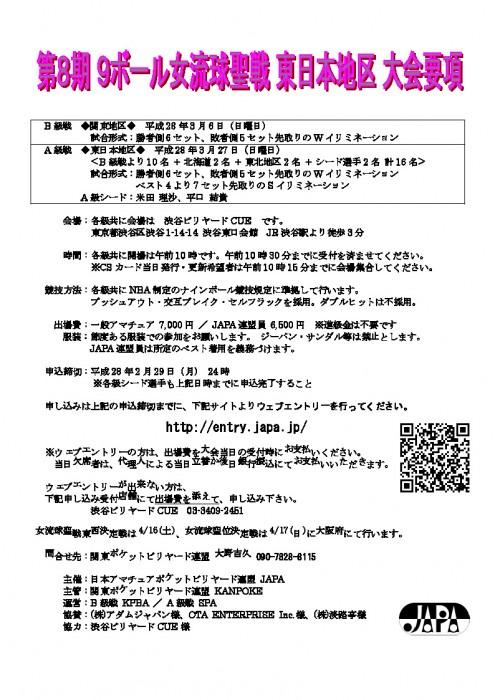 第8期 女流球聖戦 東日本地区大会の要項