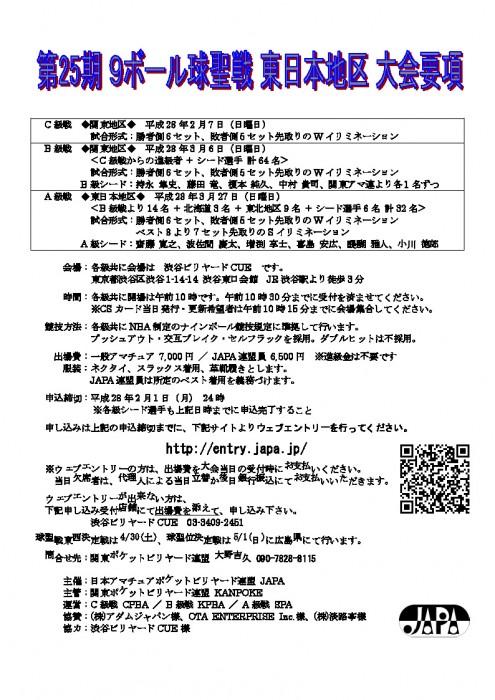 第25期 球聖戦 東日本地区大会の要項