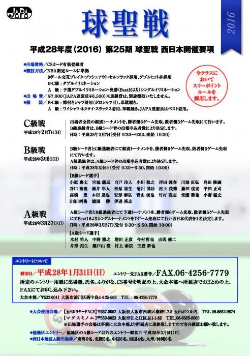 2016球聖戦
