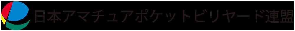 日本アマチュアポケットビリヤード連盟(JAPA)