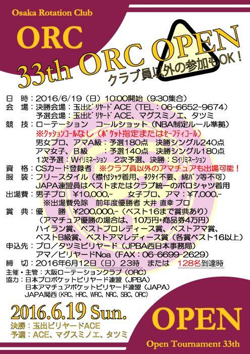 ORCオープン33要項