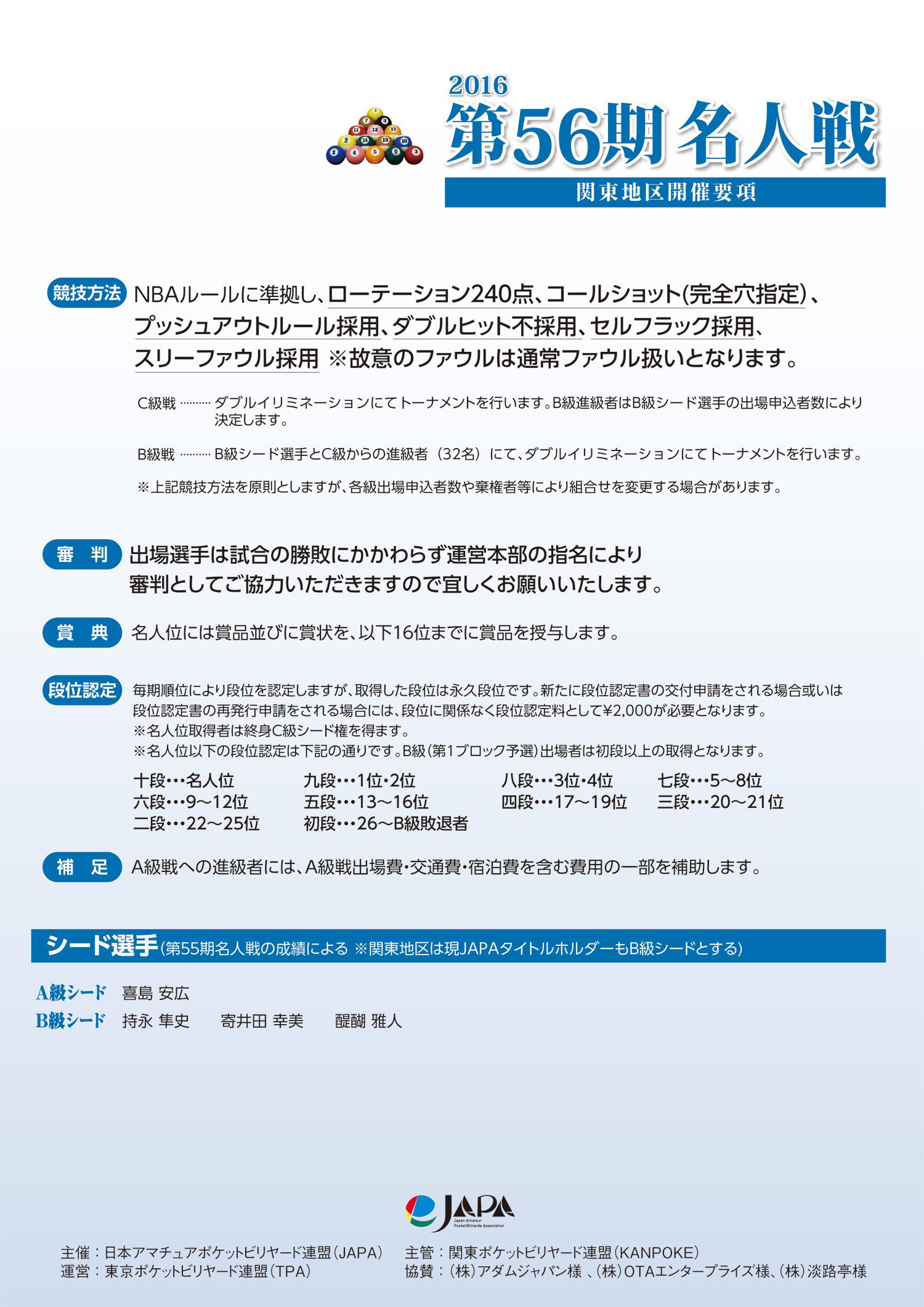meijin_kanto-2_56